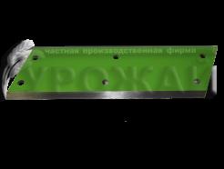 Нож противорежущий Claas Markant-52,55,60,65 812496.0
